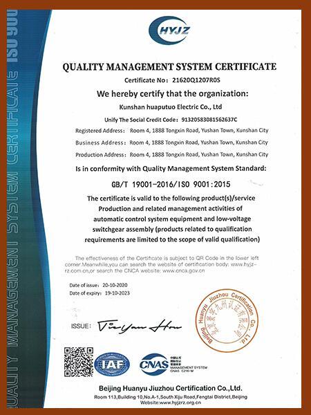 2020年华普拓ISO9001-2015认证证书英文版