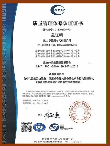 2020年华普拓ISO9001-2015认证证书中文版