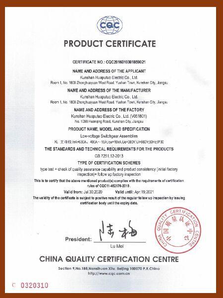 2020年华普拓动力柜XL产品CQC认证证书英文版