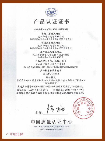 2020年华普拓动力柜XL产品CQC认证证书
