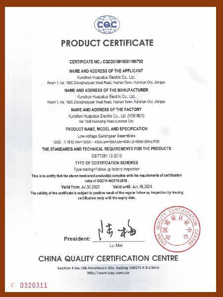 2020年华普拓配电柜GGD产品CQC认证证书英文版