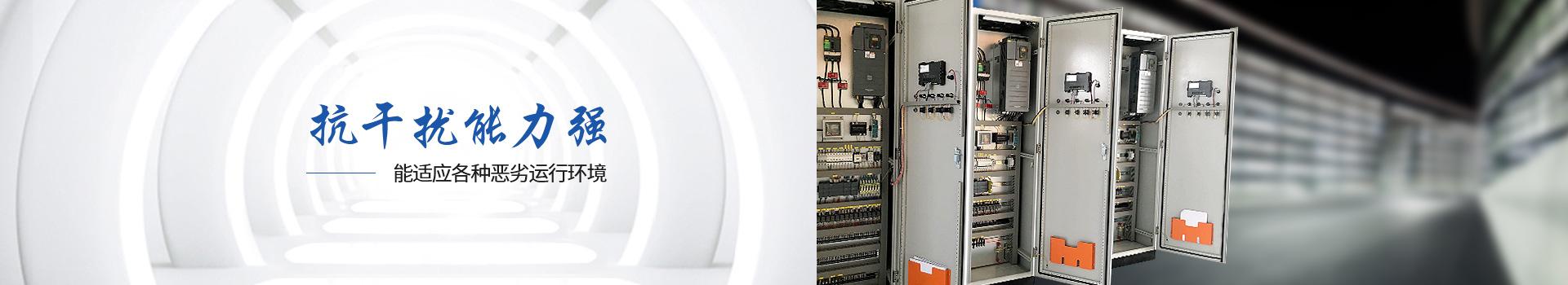华普拓变频器柜抗干扰能力强