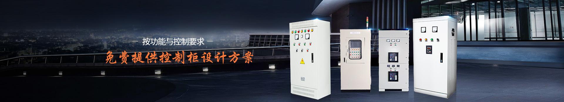 华普拓按功能与控制要求免费提供控制柜设计方案