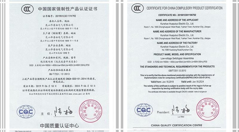 华普拓电气3C认证证书