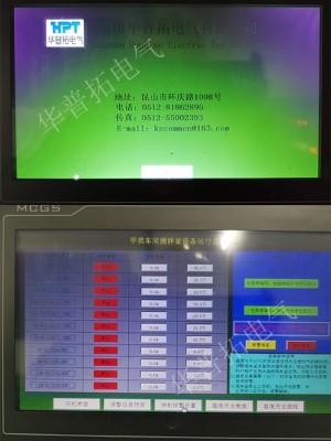 仪表控制柜仪表PLC组态监控画面