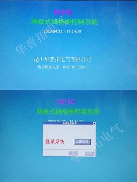 网板式细格栅控制系统ABB触摸屏开机画面