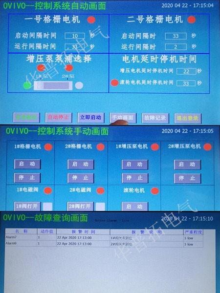 网板式细格栅控制系统ABB触摸屏画面