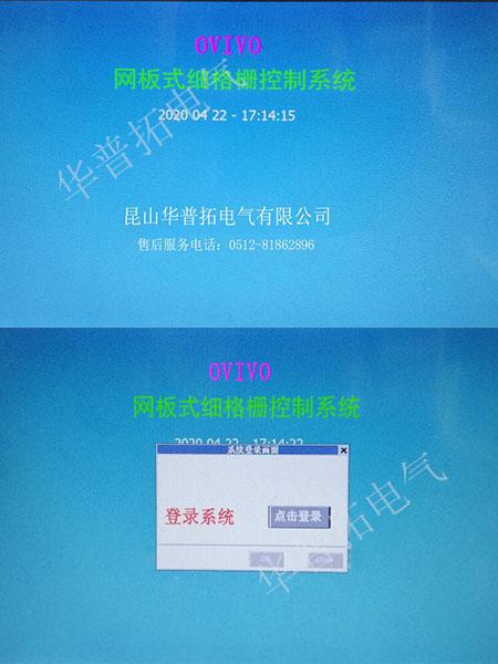 细格栅plc控制系统ABB触摸屏画面