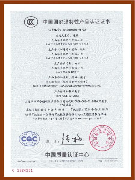 华普拓GGD产品3C认证证书