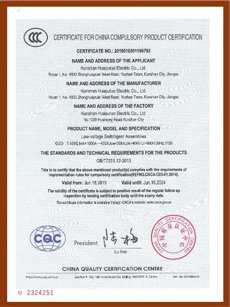 华普拓GGD产品3C认证证书英文