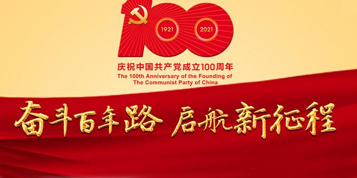 热烈庆祝中国共产党成立100周年华诞