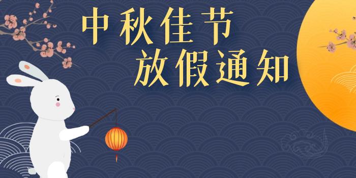 华普拓电气2021年中秋佳节放假安排
