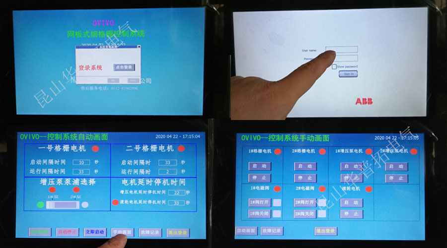 ABB触摸屏输出画面