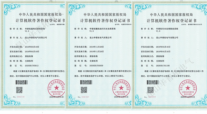 昆山华普拓电气获得高企软件著作权等级证书