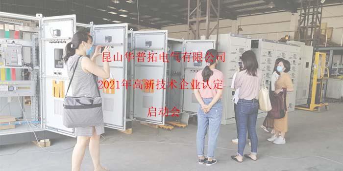 昆山华普拓电气2021年高新技术企业认定启动