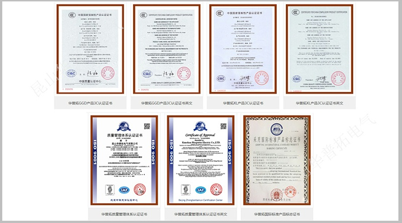 华普拓3C证书及ISO国际认证