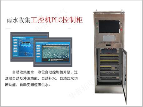 上海外高桥雨水收集系统工控机PLC控制柜案例