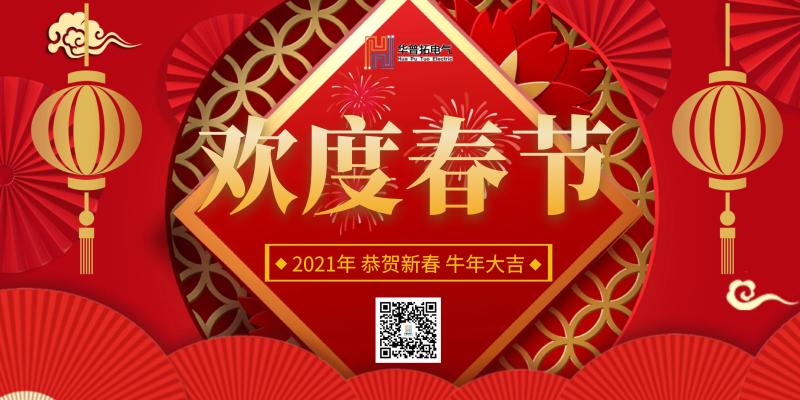 华普拓电气2021年春节放假通知