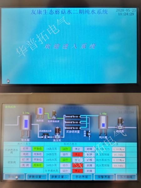 江苏友康纯水处理plc变频控制系统编程画面