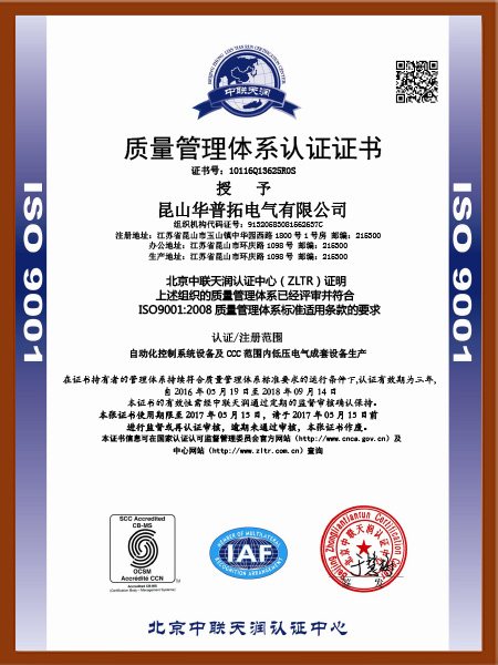华普拓质量管理体系认证证书