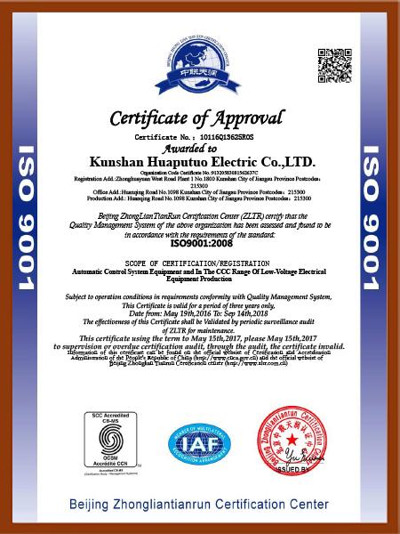 华普拓质量管理体系认证证书英文