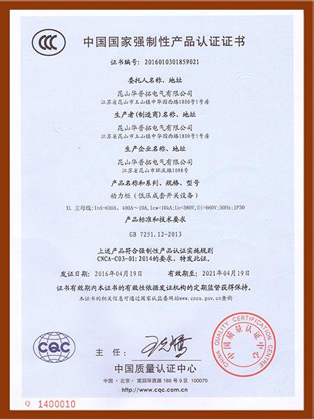 华普拓XL产品3C认证证书