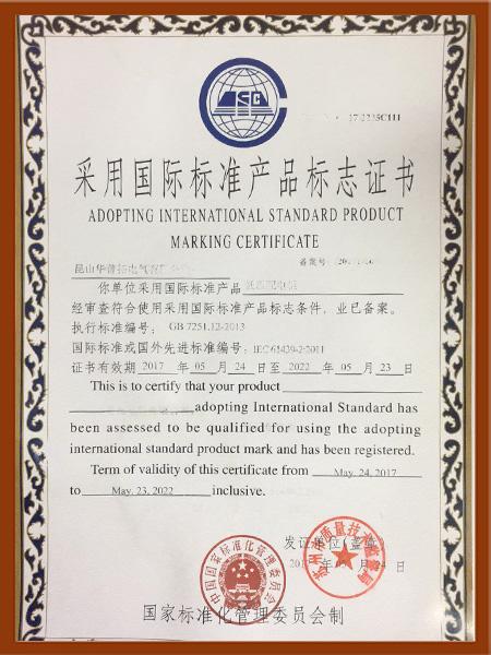 华普拓国际标准产品标志证书