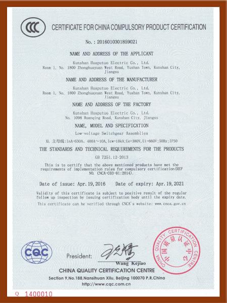 华普拓XL产品3C认证证书英文