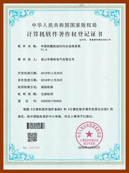 华普拓酸洗油污污水处理系统软件著作版权证书