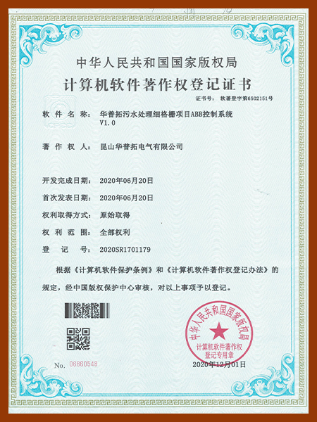 华普拓污水处理细格栅项目ABB控制系统软件著作版权证书