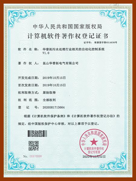 华普拓污水处理行业相关的自动化控制系统软件著作版权证书