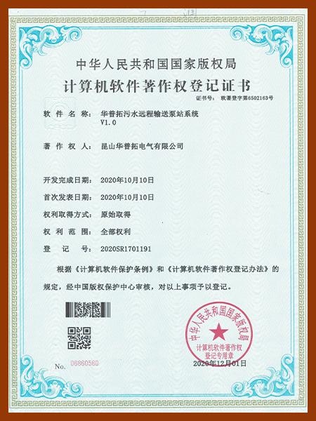 华普拓污水远程输送泵站系统软件著作版权证书