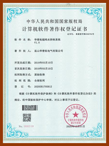 华普拓超纯水控制系统软件著作版权证书