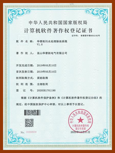 华普拓污水处理除油系统软件著作版权证书
