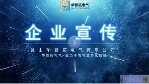 昆山华普拓电气公司简介视频