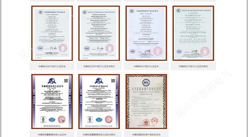 昆山华普拓电气2021年ISO9001质量管理体系认证年审