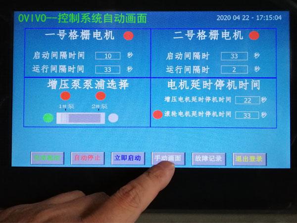 plc电气控制柜触摸屏画面