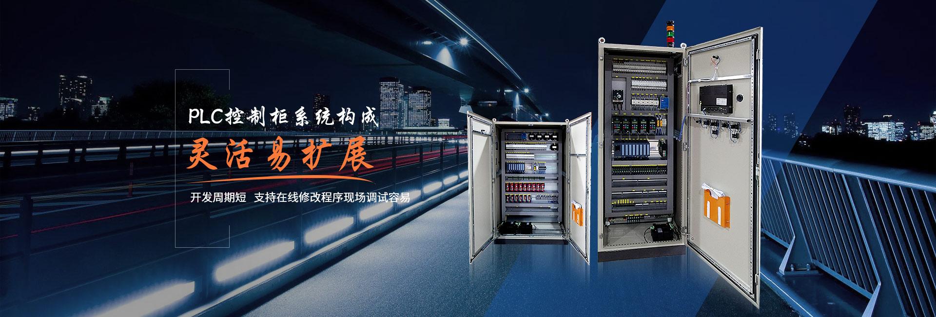 华普拓PLC控制柜系统构成、灵活易扩展