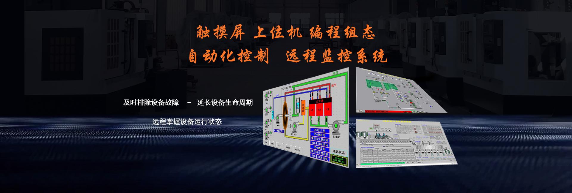 编程组态 自动化控制 远程监控系统