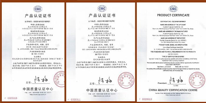 昆山华普拓电气取得电气CQC产品认证证书