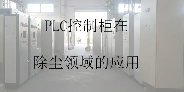 PLC控制柜在除尘领域的应用