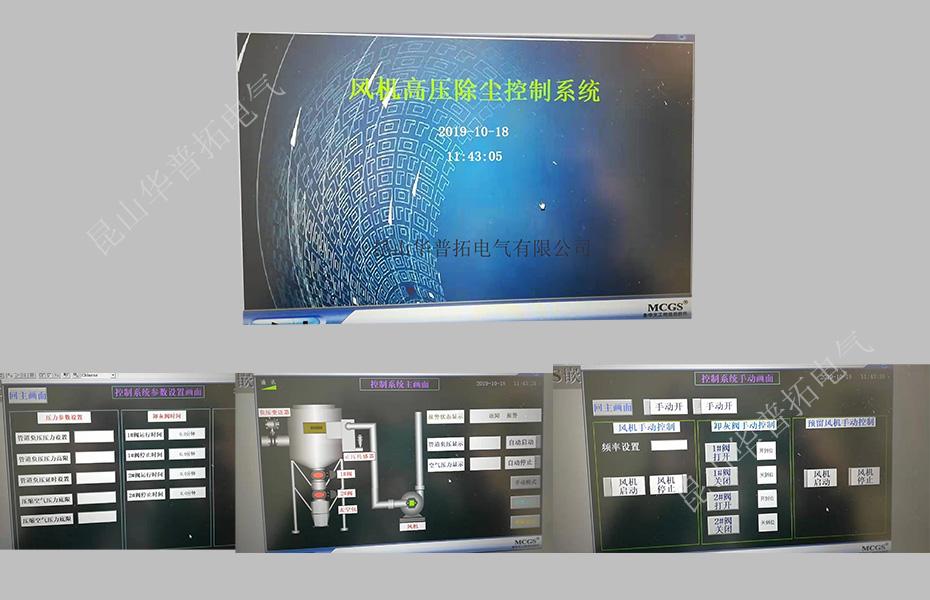 江苏控制柜智能控制系统画面