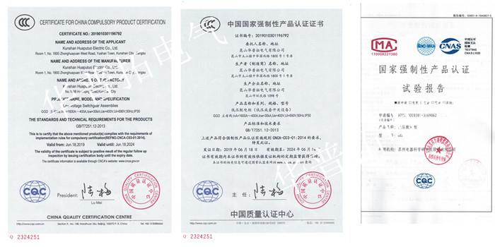 华普拓电气GGD 3C认证证书