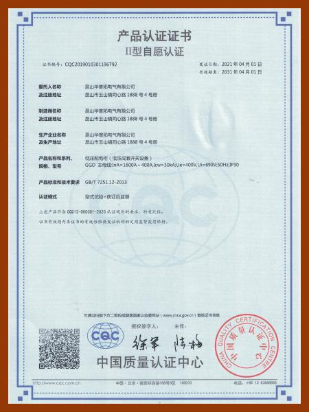 2021华普拓低压配电柜GGD产品CQC认证证书