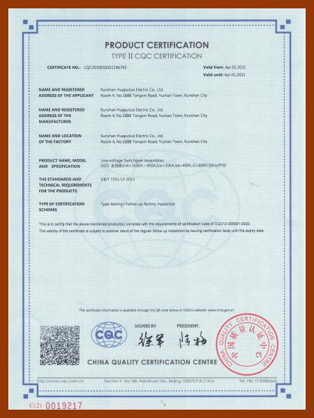2021年华普拓配电柜GGD产品CQC认证证书英文版