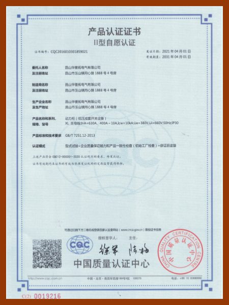 2021年华普拓动力柜XL产品CQC认证证书