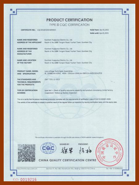 2021年华普拓动力柜XL产品CQC认证证书英文版