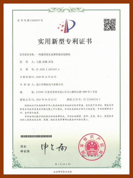 华普拓实用新型专利证书 一种通用型水处理智能控制系统