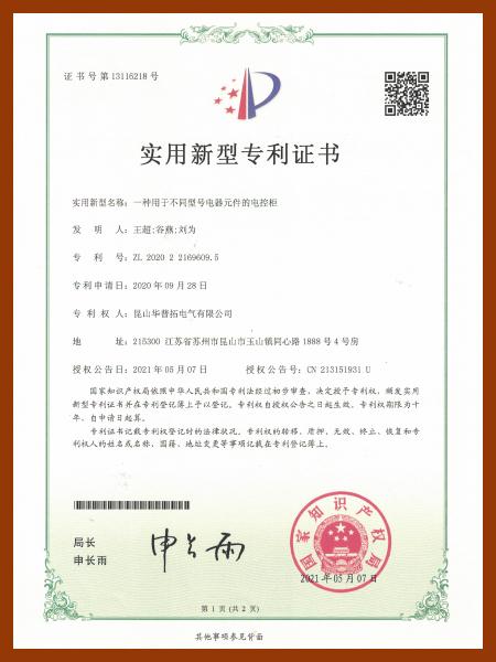 华普拓实用新型专利证书 一种用于不同型号电器元件的电控柜