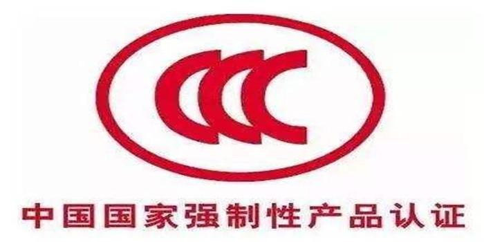 为什么购买低压配电柜要选择有CCC认证的厂家